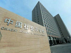 中国社会科学院