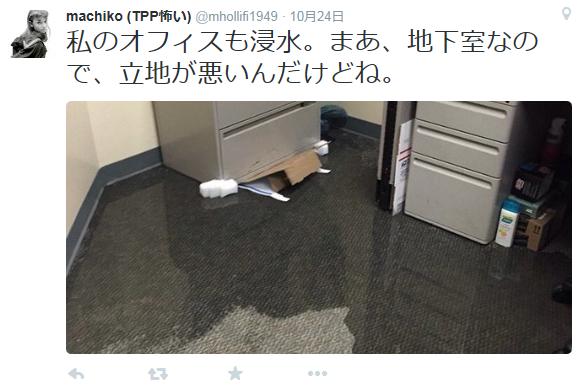 machiko オフィス