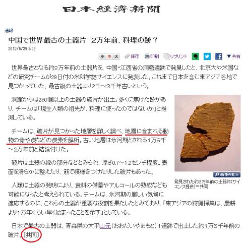 中国 土器片