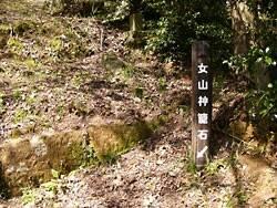 女山史跡森林公園・女山神籠石 4