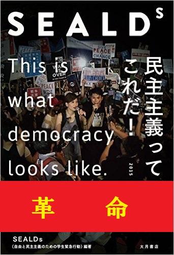 民主主義 革命
