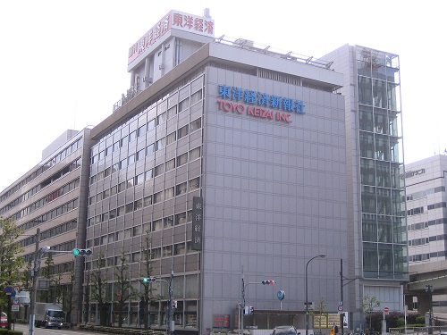 Toyo_Keizai_(head_office).jpg