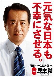 bakannaikaku2010pos1.jpg