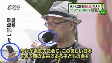 sakamoto_smartphone.jpg