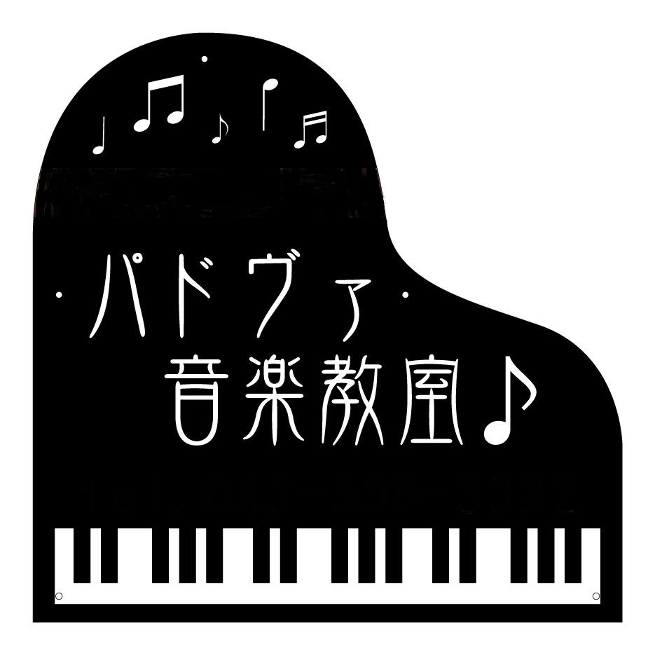 padova_piano.jpg