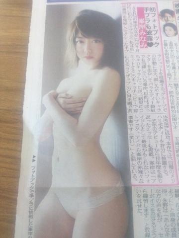 【エロ画像】峯岸みなみがフォトブックで半裸パ○ティ姿の手ブラを解禁