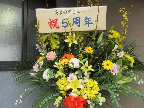 1602amanoya002.jpg