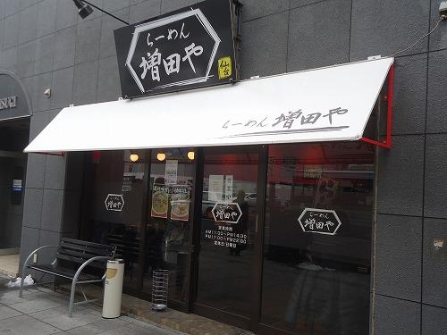 1603masudaya001.jpg