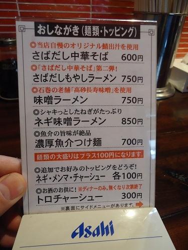 1603masudaya004.jpg