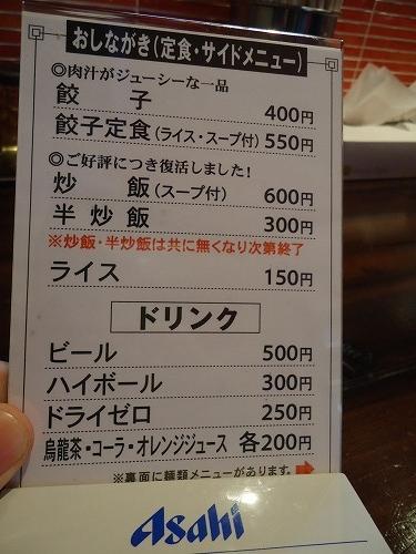 1603masudaya005.jpg