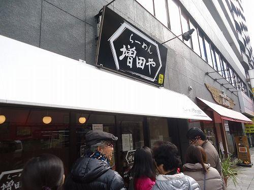 1603masudaya011.jpg