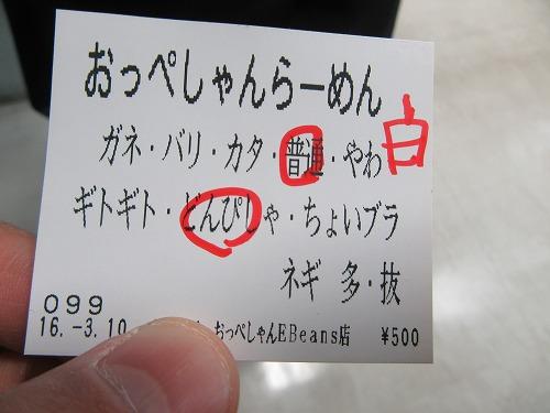 1603oppesyan010.jpg