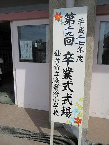 1603sotugyo001.jpg
