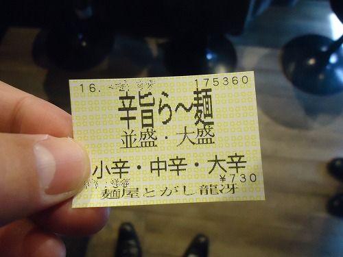 1604ryuko005.jpg
