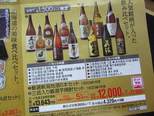 1605jizake002.jpg