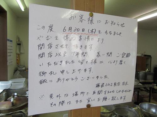 1606hujiya005.jpg