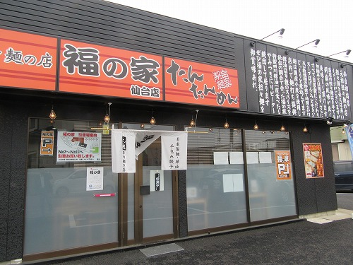 1606hukunoya001.jpg