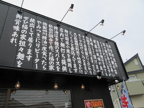 1606hukunoya002.jpg