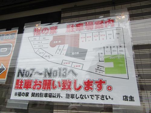 1606hukunoya003.jpg