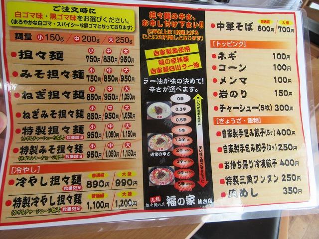 1606hukunoya006.jpg