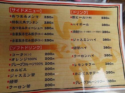 1606hukunoya007.jpg