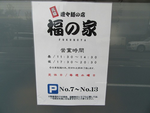 1606hukunoya015.jpg