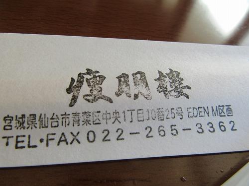 1606soumeiro012.jpg