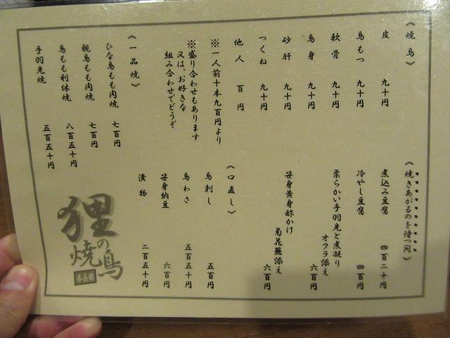 1606tanuki006.jpg
