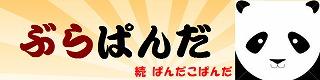 s-burapanda banner
