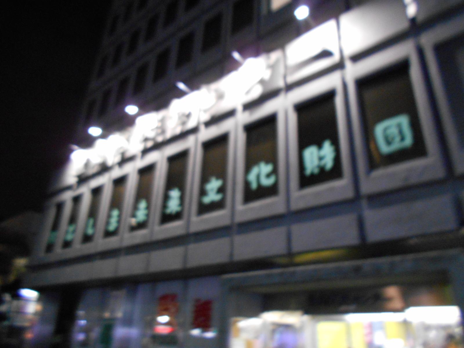 DSCN3607.jpg