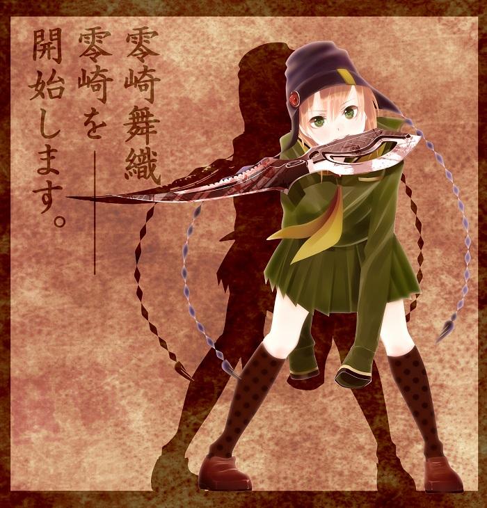零崎舞織(セリフ有り)