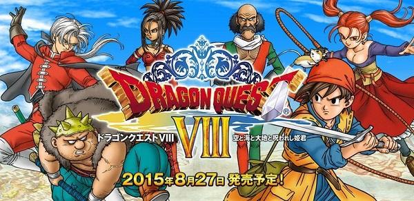3DS リメイク ドラゴンクエスト8 ドラクエ8 CM