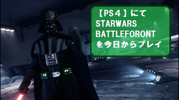 PS4 スターウォーズ バトルフロント STARWARS BATTLEFRONT ダース・ベーダ―
