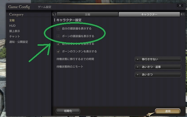 PS4 PS3 dragonsdogma on-line ドラゴンズドグマオンライン 頭装備を表示させない方法