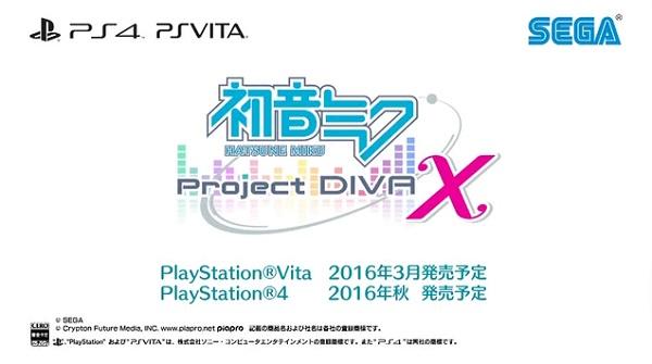 初音ミク プロジェクト DIVA-X 8月31日 初音ミク誕生祭