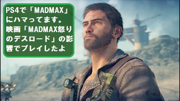 PS4 マッドマックス MADMAX 怒りのデスロード 北斗の拳