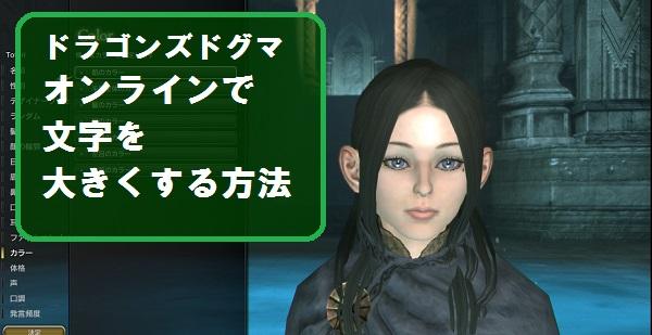 PS4 PS3 dragonsdogma on-line ドラゴンズドクマオンライン 文字を大きく表示する方法