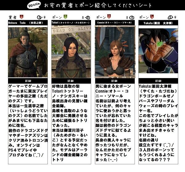 DDON dragonsdogma on-line ドラゴンズドグマオンライン 覚者 ポーン