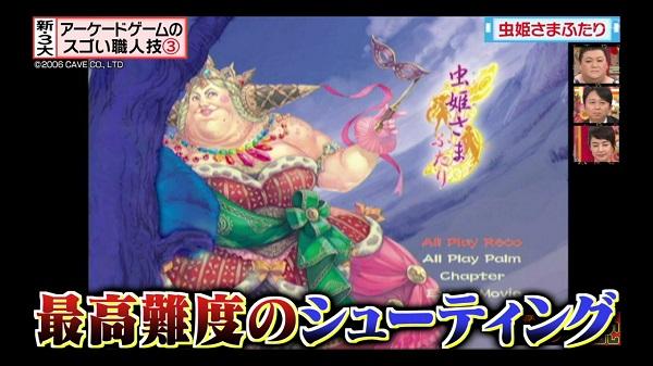 怒り新党 新・3大〇〇 アーケードゲームのスゴい職人技 テトリス・グランドマスター3 ウメハラ スト3 虫姫さま 弾幕系