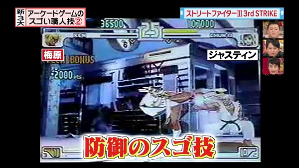 怒り新党 新・3大〇〇 アーケードゲームのスゴい職人技 ウメハラ スト3
