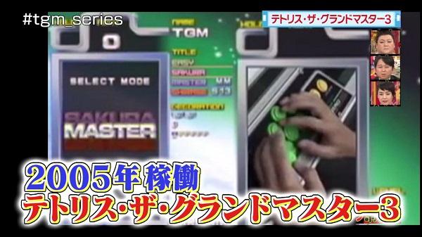 怒り新党 新・3大〇〇 アーケードゲームのスゴい職人技 テトリス・グランドマスター3