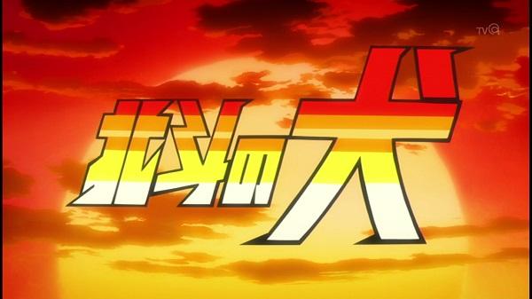 妖怪ウォッチ 95話 ゲームアニメ コマさん 北斗の拳 北斗の犬 パロディ回 感想