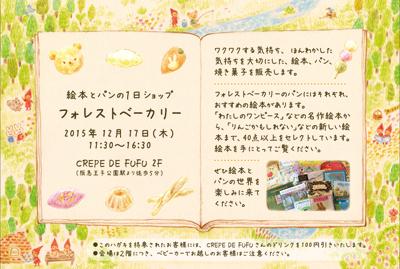 20151119_fbdm_o.jpg