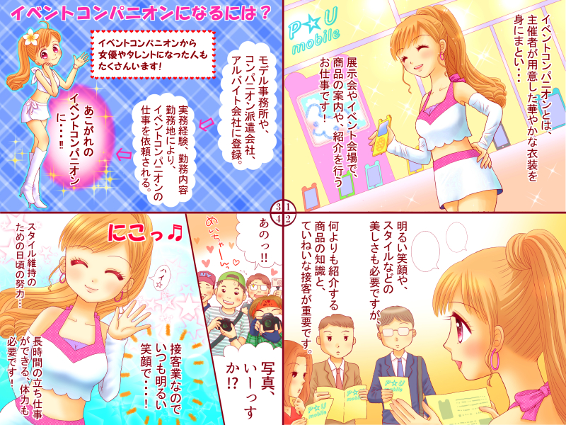 4コマ漫画-統合(ブログ用800)
