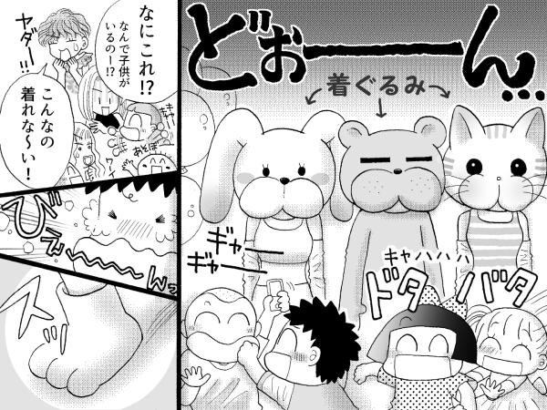 イベントコンパニオン4コマ漫画-2(完成)ブログ用600