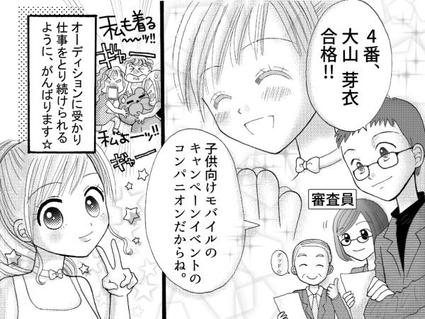 イベントコンパニオン漫画-4(完成)ブログ用600