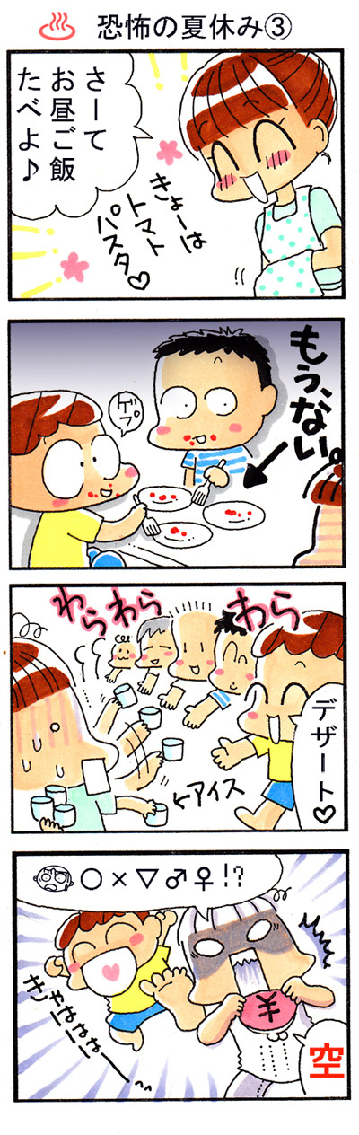あっぱれ!ゆうくん~家族4コマ漫画~