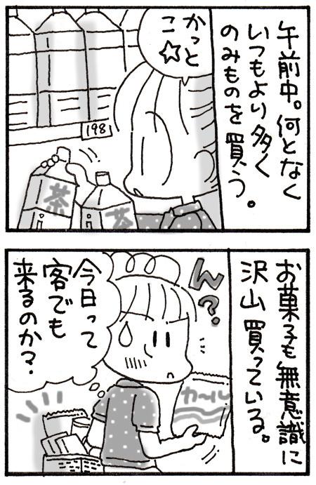 あっぱれ!ゆうくん~下町大家族4コマ~