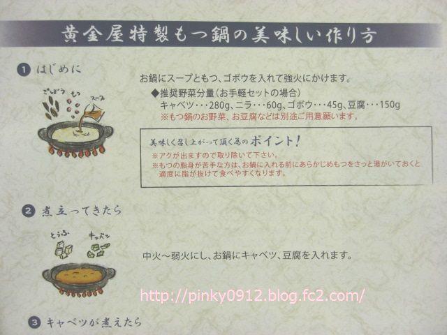 博多もつ鍋レシピ