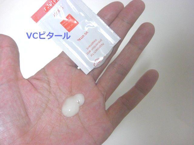 VCビタール